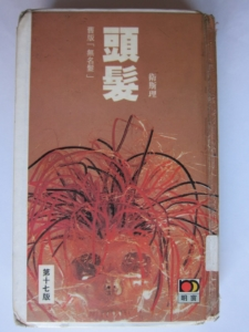 Cover von Haare (頭髮), Wisely, 17. Auflage, Mingjing, Hongkong.