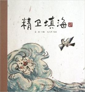Buchcover Jingwei