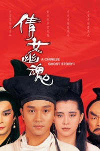 "Filmplakat ""A Chinese Ghost Story"""