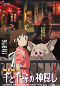 Japanisches Poster zu Chihiros Reise ins Zauberland